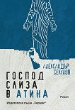 Господ слиза в Атина - Александър Секулов -