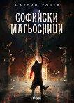 Софийски магьосници - Мартин Колев -