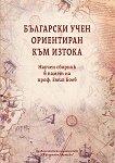 Български учен ориентиран към Изтока -
