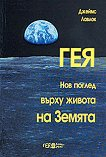 Гея. Нов поглед върху живота на земята - книга