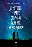 Аристотел и Данте откриват тайните на Вселената - Бенджамин Алире Саенц -