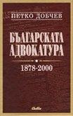 Българската адвокатура 1878–2000 - Петко Добчев -