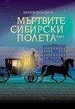Мъртвите сибирски полета - том 2 - Виктор фон Фалк - книга
