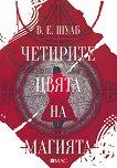 Четирите цвята на магията - книга 1 - В. Е. Шуаб -