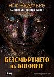 Безсмъртието на боговете - Ник Редфърн -