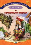 Избрана класика за ученика - книга 21: Приказки на балканските народи -