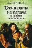 Дъщерята на палача и кралят на просяците - Оливер Пьоч -