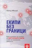 Екипи без граници - Петър Иванов -