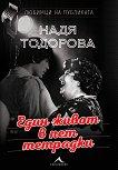 Надя Тодорова : Един живот в пет тетрадки - книга