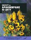 Експерт по аранжиране на цветята - д-р Д. Д. Хесайон -