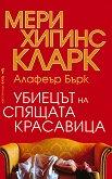 Убиецът на Спящата красавица - Алафеър Бърк, Мери Хигинс Кларк - книга