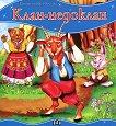 Моята първа приказка: Клан-недоклан - детска книга