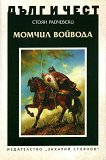 Дълг и чест: Момчил войвода - Стоян Райчевски - книга