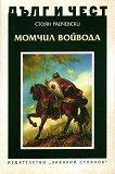 Дълг и чест: Момчил войвода - книга