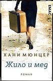 Жило и мед - Хани Мюнцер -