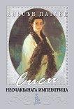 Сиси - неочакваната императрица - Алисън Патаки - книга