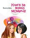 Книга за всяко момиче - Виолета Бабич - книга