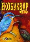 Екобуквар - птици - Любомир Профиров - книга