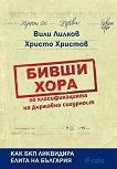 Бивши хора по класификацията на Държавна сигурност - Вили Лилков, Христо Христов - книга
