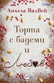 Торта с бадеми и любов - Анхела Валвей -