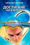 Достигане на езерото - Светослав Николов -
