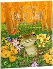 Къде си, слънце - Юлия Спиридонова - детска книга