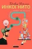 Инкогнито - тайният живот на мозъка - Дейвид Игълман -