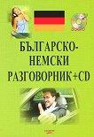 Българско-немски разговорник + CD -