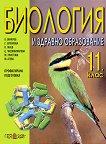Биология и здравно образовие за 11. клас - профилирана подготовка - книга