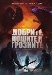 Добрите, лошите и грозните - Благой Д. Иванов -