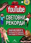 YouTube: Световни рекорди -