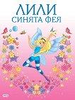 Лили синята фея - Аугусто Вечи -