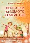 Приказна съкровищница: Приказки за цялото семейство - Диана Петрова - книга