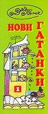 Нови гатанки - детска книга
