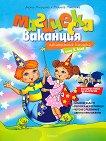 Магическа ваканция: Ваканционна книжка след 2. клас - Мариела Миланова, Деяна Милушева - книга