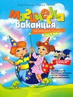 Магическа ваканция: Ваканционна книжка след 2. клас - Мариела Миланова, Деяна Милушева -