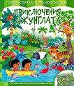 Големи истории за малки любопитковци: Приключения в джунглата -