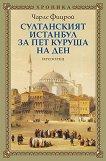 Султанският Истанбул за пет куруша на ден - Чарлс Фицрой -