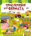 Големи истории за малки любопитковци: Приключения във фермата -