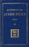 Аспекти на Агни Йога - 1962 -