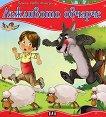 Моята първа приказка: Лъжливото овчарче -