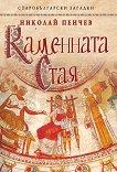 Старобългарски загадки - книга 7: Каменната стая - Николай Пенчев -