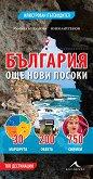 България - още нови посоки. Илюстрован пътеводител - Румяна Николова, Николай Генов - книга