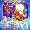 Песни и стихчета за най-малките: Дядо Коледа пристига -