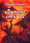 Групата от ада - Снежана Ташева -