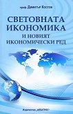 Световната икономика и новият икономически ред - Димитър Костов -