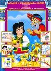 Приказки за оцветяване с апликации № 3: Аладин и вълшебната лампа -