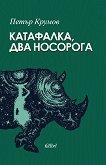 Катафалка, два носорога - Петър Крумов -