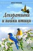 Декоративни и пойни птици -