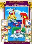 Приказки за оцветяване с апликации № 6: Малката русалка -